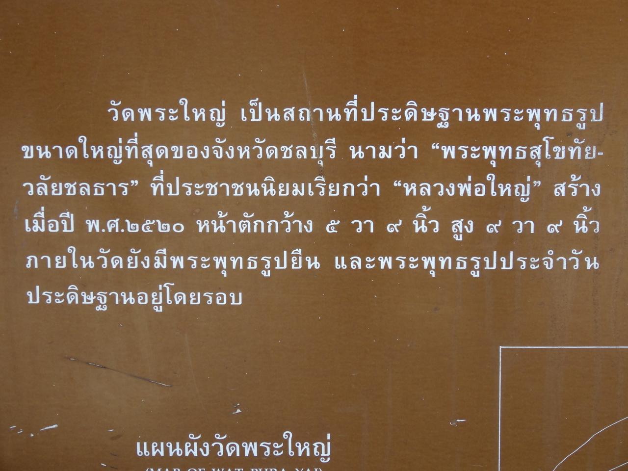 07 Big Buddha Hill 16