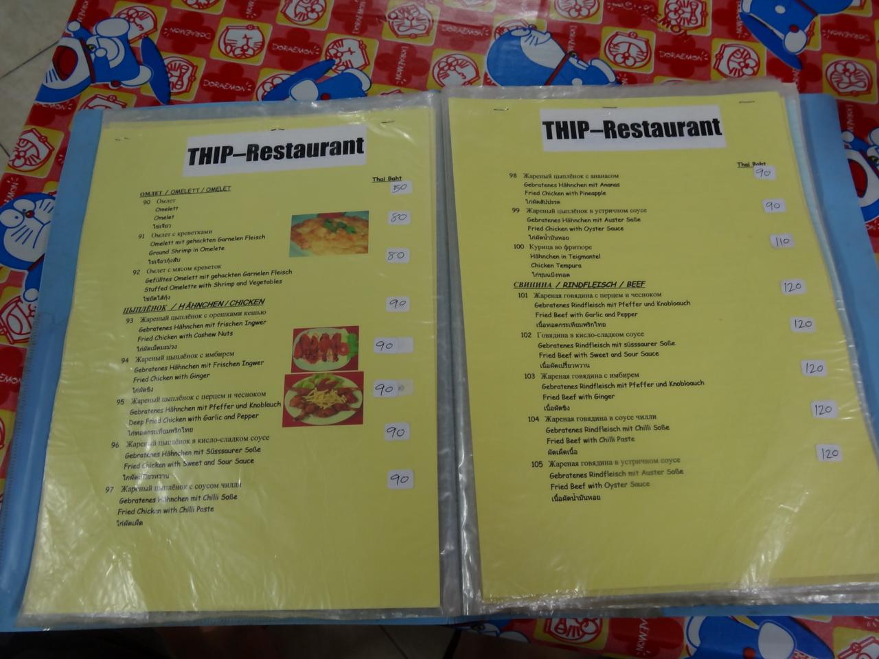 11 Thip Restaurant 01