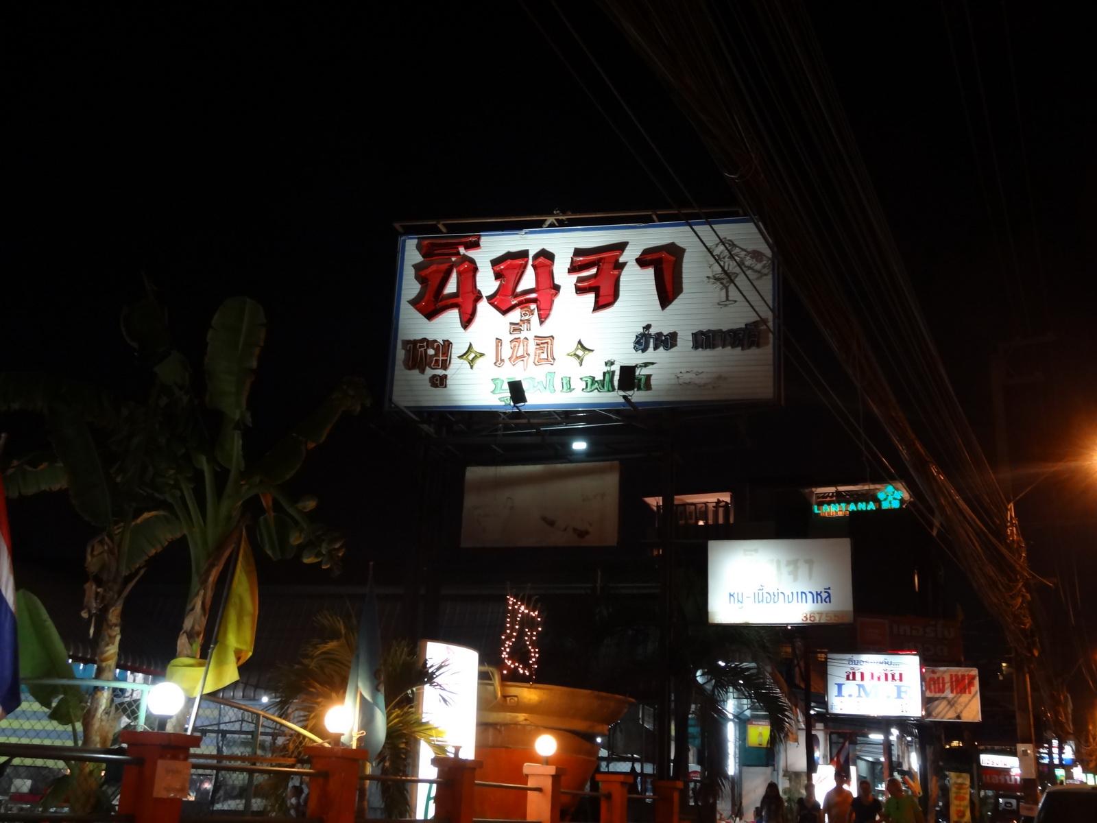 20 Pattaya 151