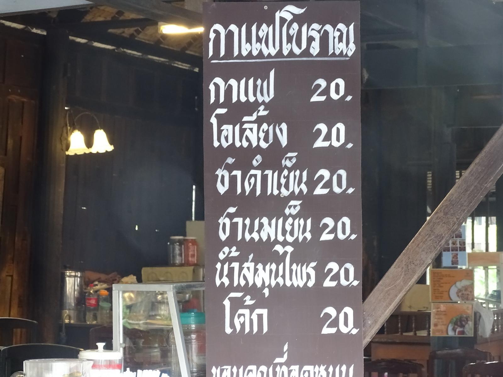 05 Mueang Boran 28