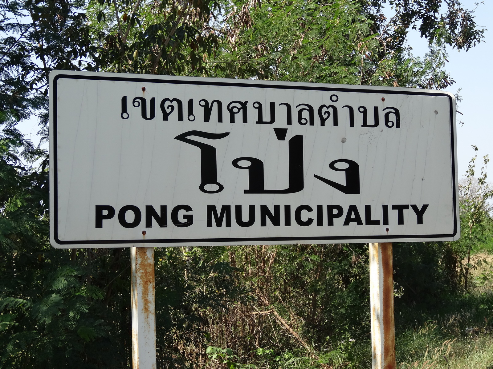 07 Pattaya 125