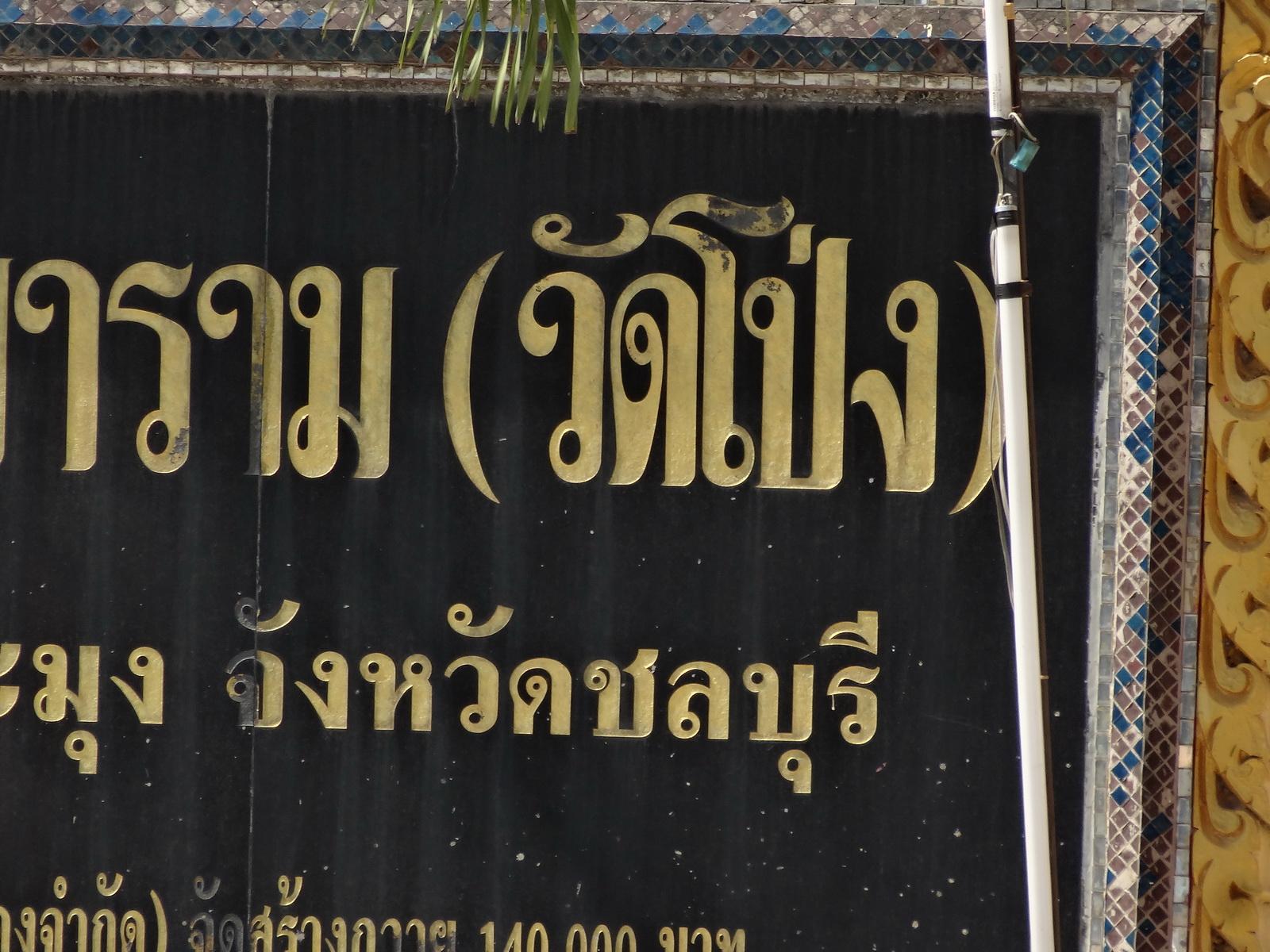 07 Pattaya 129