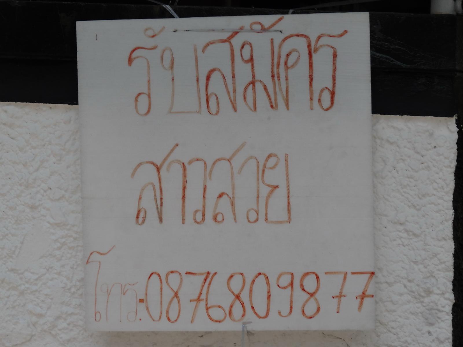 01 Pattaya 007