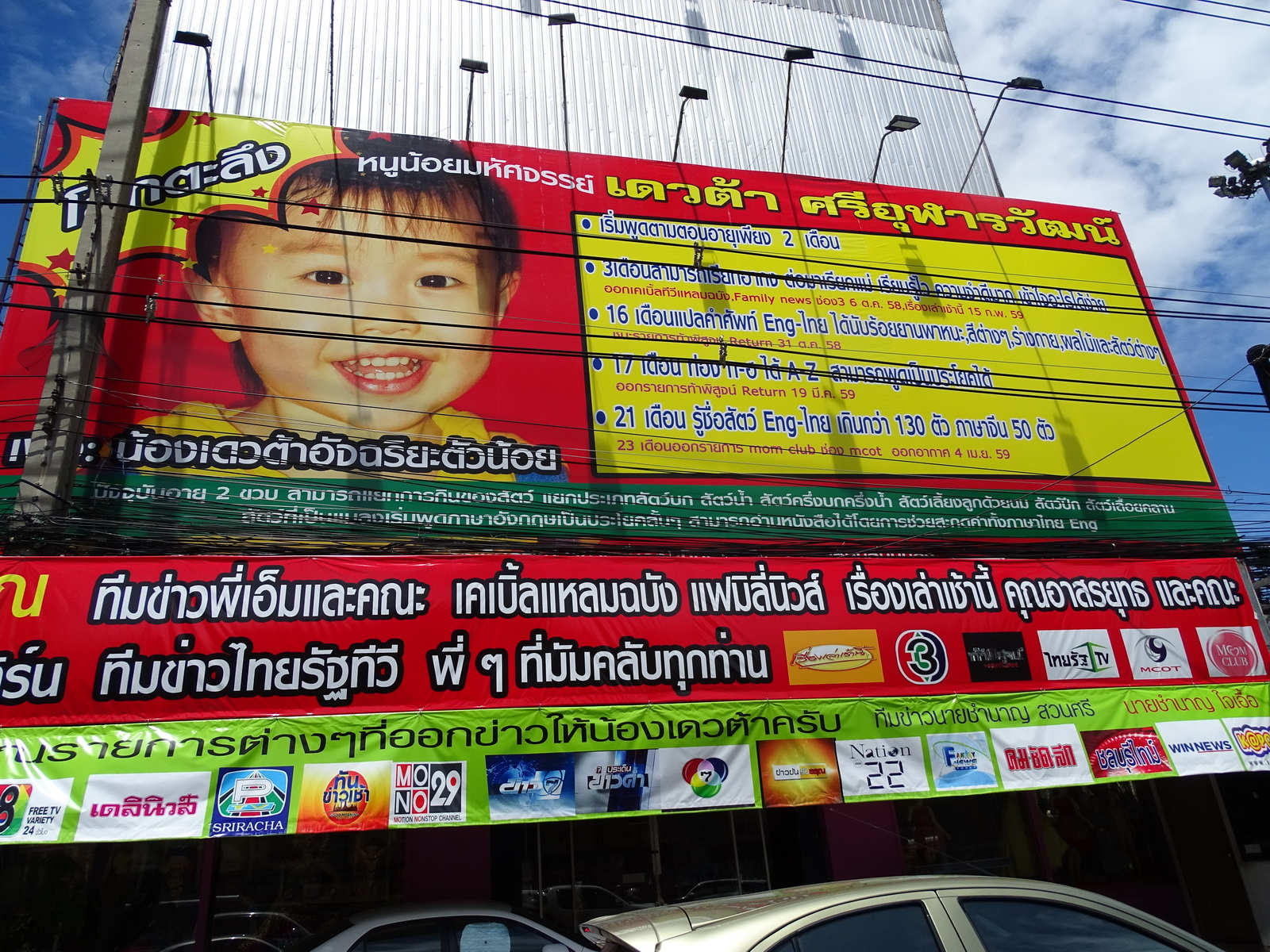 30 Pattaya 282
