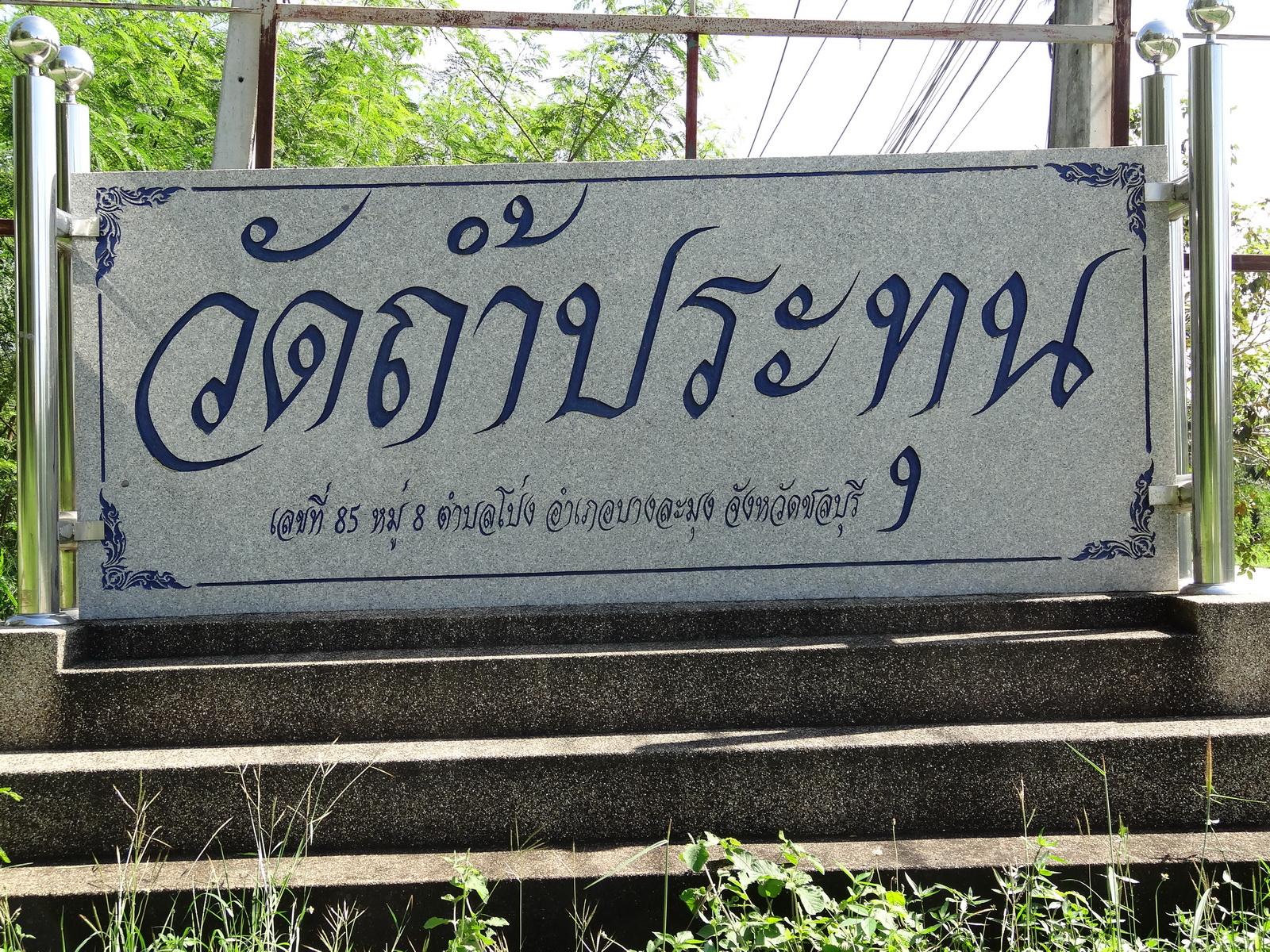 02-wat-tham-prathun-19