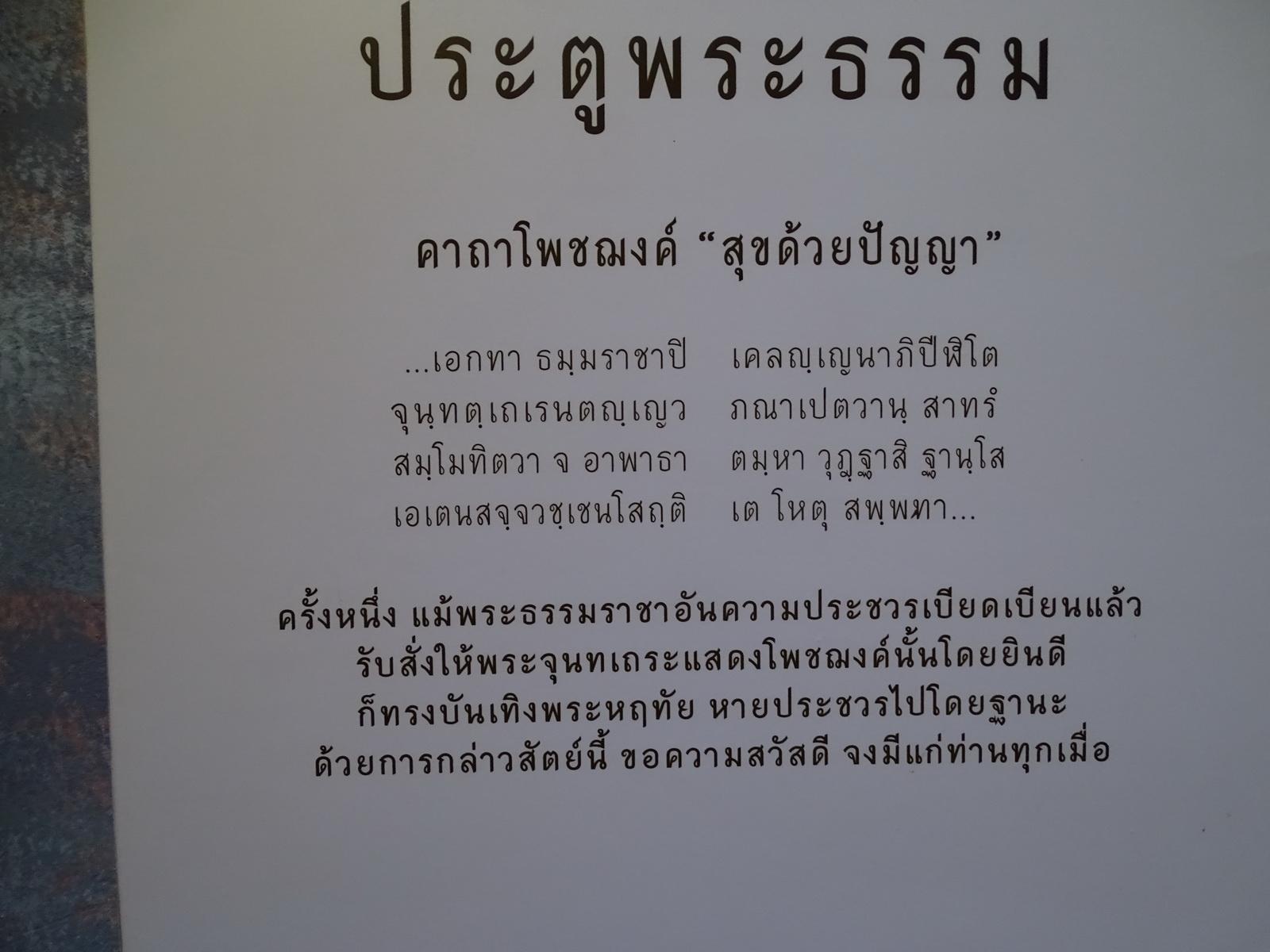 04-wat-baan-rai-038